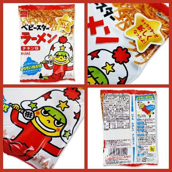 おやつカンパニー ベビースター ラーメン ミニ チキン味  (1個売り) スナック菓子【学】