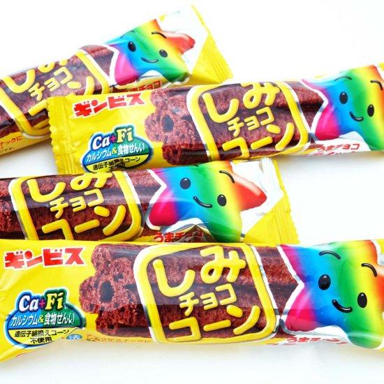 ギンビス しみチョコ コーン スティック チョコ味 (30本入)【学】【幼】