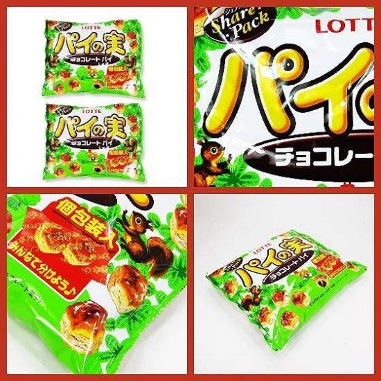 ロッテ パイの実  大袋 チョコレートパイ (1個売り・バラ売り)ビスケット菓子【学】【幼】