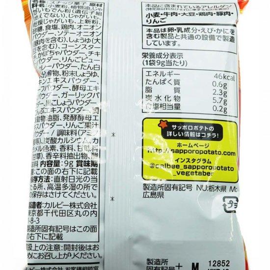 カルビー  サッポロポテトBBQ 4P(10個入)スナック菓子【学】【幼】