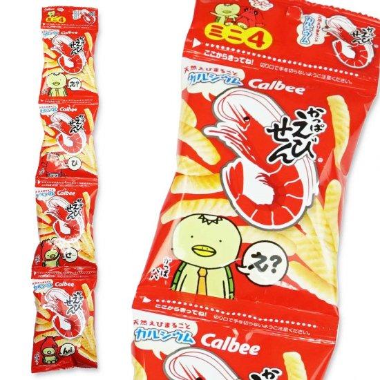 カルビー  かっぱえびせん 4P(バラ売り)スナック菓子【学】【幼】