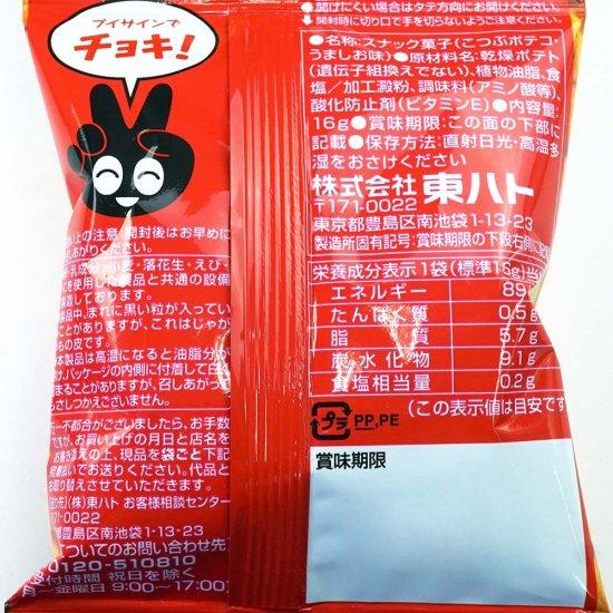 東ハト こつぶポテコ うましお味  4p(15個入)スナック菓子【学】【幼】
