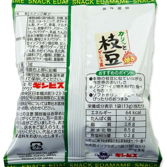 ギンビス カリッと枝豆 ノンフライ焼き 4P (12個入) スナック菓子【学】【幼】