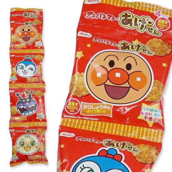 栗山米菓 アンパンマンの あげせん 甘口しょうゆ味 4P (12個入) おせんべい・米菓【学】【幼】