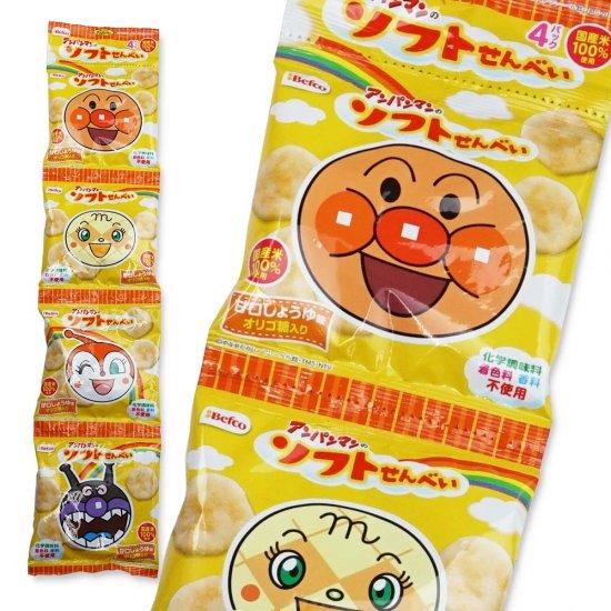 栗山米菓 アンパンマンの ソフトせんべい 甘口しょうゆ味 4P (バラ売り) おせんべい・米菓【学】【幼】