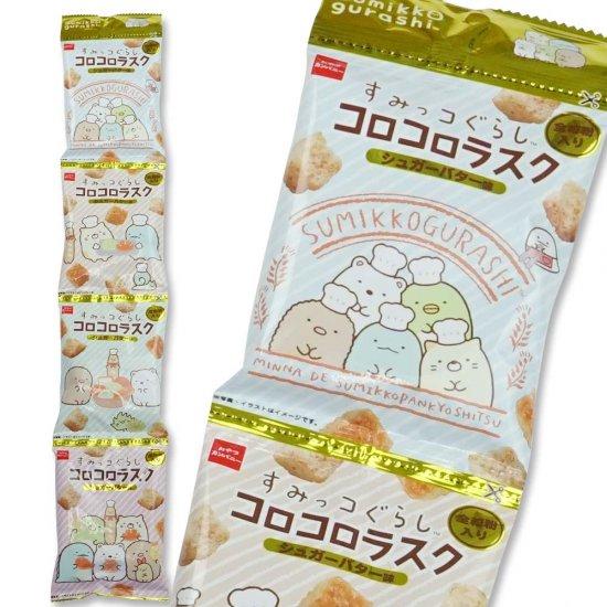 おやつカンパニー すみっコぐらし コロコロラスク シュガーバター味 4P (バラ売り) ビスケット菓子【学】【幼】
