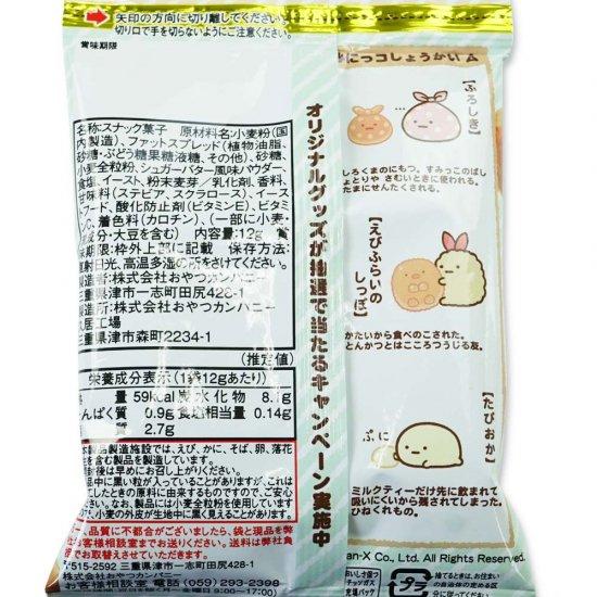 おやつカンパニー すみっコぐらし コロコロラスク シュガーバター味 4P (20個入) ビスケット菓子【学】【幼】