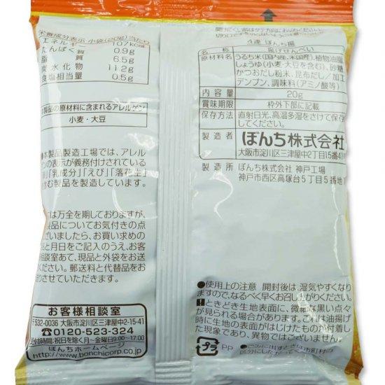 ぼんち ぼんち揚 あげたて風味 4P (15個入) おせんべい・米菓【学】【幼】