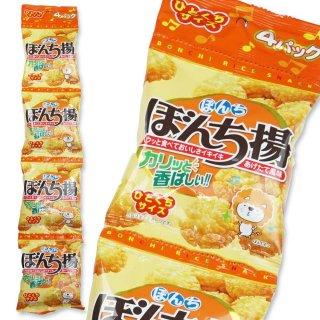 ぼんち ぼんち揚 あげたて風味 4P (バラ売り) おせんべい・米菓【学】【幼】