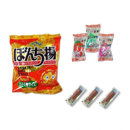 小袋ぼんちあげ(1個)  /  ピロフルーツラムネ(1個)  /  おやつカルパス(1個)【学】