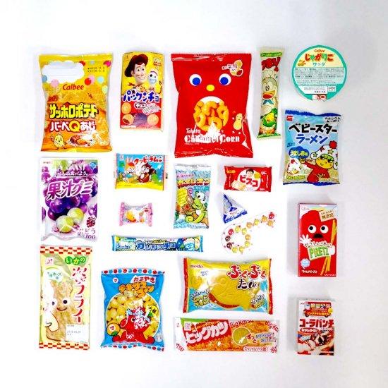 1000円 お菓子 袋 詰め合わせ セットA【学】