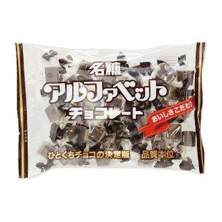 名糖 アルファベットチョコ (1袋)【学】【幼】
