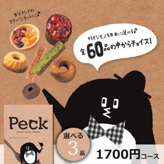カタログギフト(スイーツ専門) ペック(Peck) 3品選べるコース