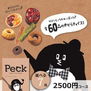 カタログギフト(スイーツ専門) ペック(Peck) 7品選べるコース