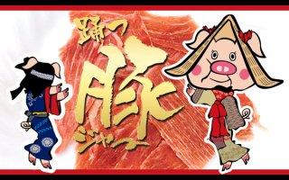 ポークジャーキー「踊っ豚ジャー」1袋25g入