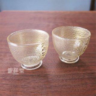 銀目茶玻璃 大2個セット