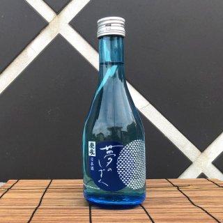 生貯蔵酒 夢のしずく(300ml)
