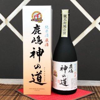 純米原酒 鹿嶋神の道(720ml)