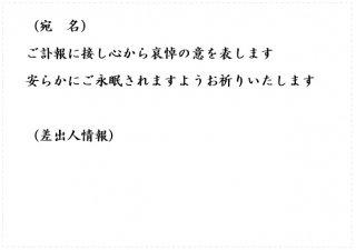 弔電-C01