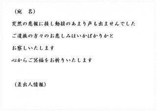 弔電-C03