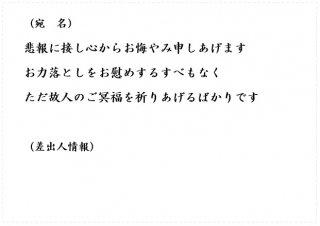 弔電-C04