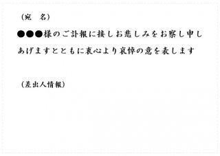 弔電-C07