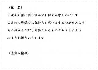 弔電-C08