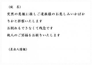 弔電-C10