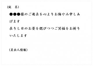 弔電-C11