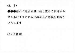弔電-C12