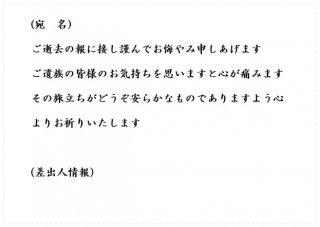 弔電-C13