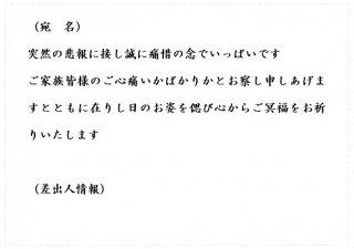 弔電-C14
