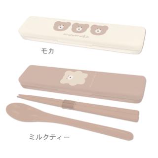 モコモカ 箸&スプーンセット(5月末頃再入荷予定)