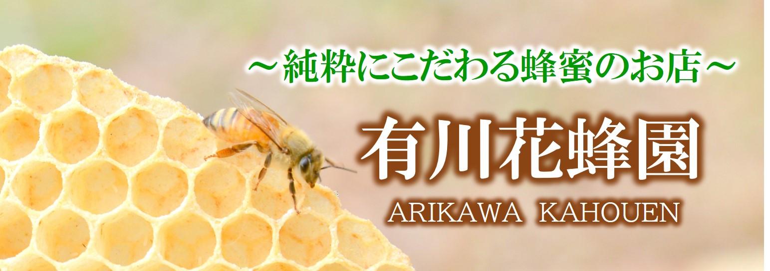 有川花蜂園 ARIKAWAKAHOUEN