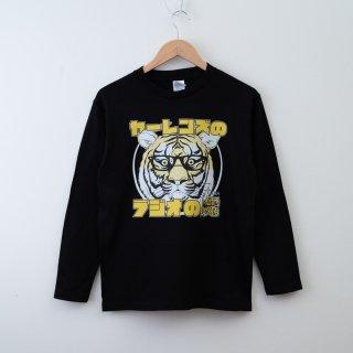 「ヤーレンズのラジオの虎」番組Tシャツ(長袖)
