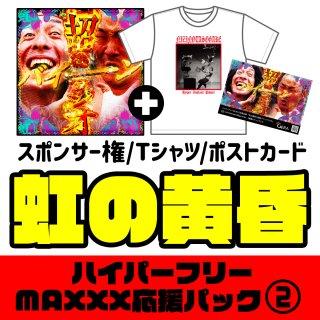 【送料無料】虹の黄昏 ハイパーフリーMAXXX応援パック2