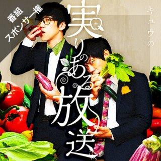 【キュウ/実りのある放送】スポンサー権利(10/29~11/12)