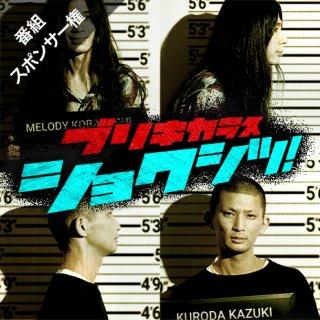 【ブリキカラス/ショクシツ!】スポンサー権利(11/4~11/25)