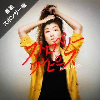 【ヒコロヒー/ストロベリーワンピース】スポンサー権利(11/11~12/2)