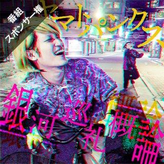 【ヤマトパンクス/銀河巡礼概論】 スポンサー権利(11/3~11/24)
