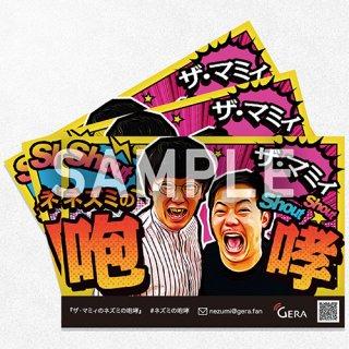 「ザ・マミィのネズミの咆哮」番組シェアポストカード(3枚SET)