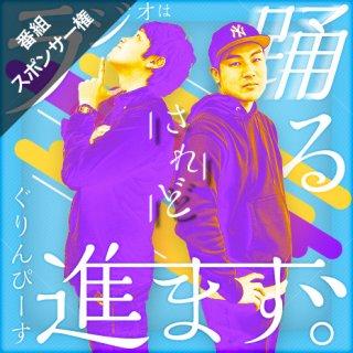【ぐりんぴーす/ラジオは踊る、されど進まず】スポンサー権利(11/2~11/23)