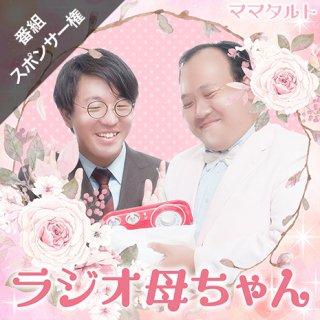 【ママタルト/ラジオ母ちゃん】 スポンサー権利(6/3~6/24)