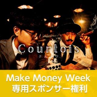 【フランスピアノ/クルトワ】MMWスポンサー権利(4/24)