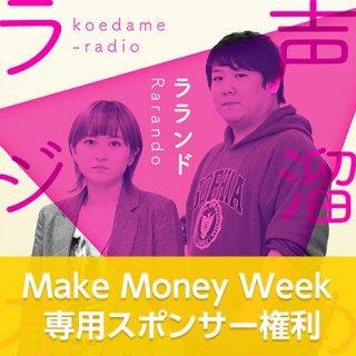 【ラランド/声溜めラジオ】MMWスポンサー権利(4/25)