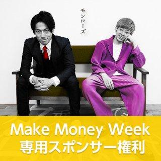 【モンローズ/名乗るほどでも】MMWスポンサー権利(4/22)