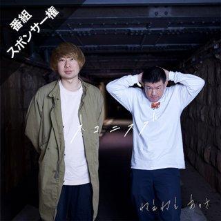 【ネコニスズ/ねえねえ、あのさ】スポンサー権利(6/29)
