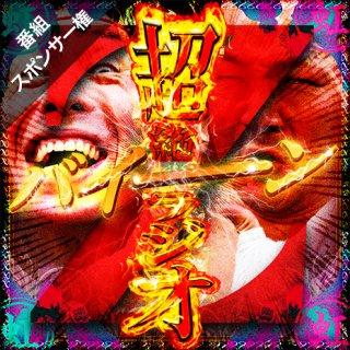 【虹の黄昏/超絶バイーンラジオZ】スポンサー権利(11/26~12/17)