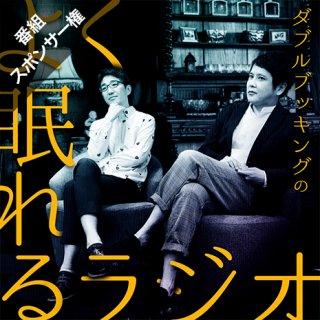 【ダブルブッキング/よく眠れるラジオ】スポンサー権利(11/6~11/27)