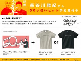 【予約販売/送料無料】錦鯉・長谷川雅紀さん50才祝いセット